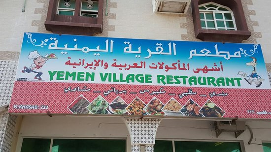 yemen village restaurant khasab